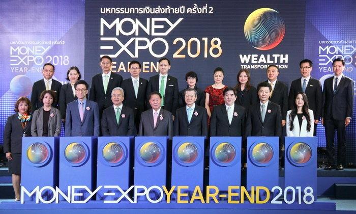 """มหกรรมการเงินส่งท้ายปี """"Money Expo Year-End 2018"""" เม็ดเงินสะพัด 1.85 หมื่นล้านบาท"""