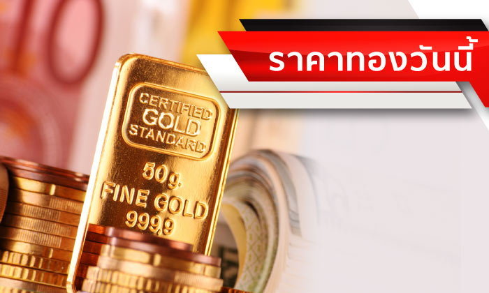 ราคาทอง ลดลง 50 บาท ทองรูปพรรณขายออกบาทละ 21,000 บาท