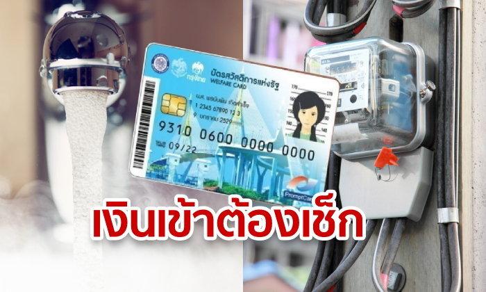 บัตรสวัสดิการแห่งรัฐ ประจำเดือนกรกฎาคม เงินเข้าวันไหนเช็กเลย