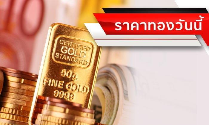 ราคาทอง ลดลง 50 บาท อีกนิดเดียวทองใกล้หลุด 21,000 บาท