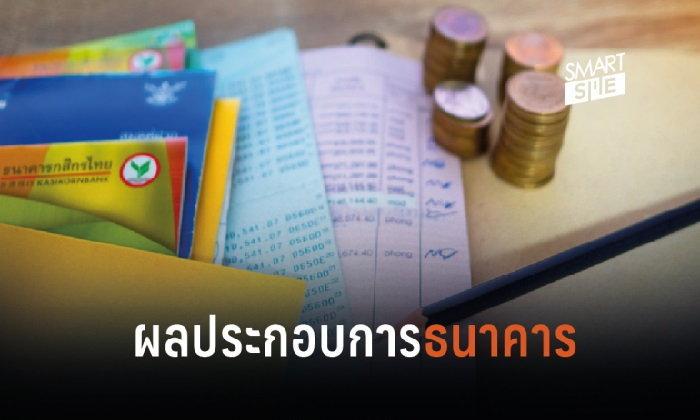 ผลประกอบการในไตรมาสที่ 2 ของธนาคารในไทย