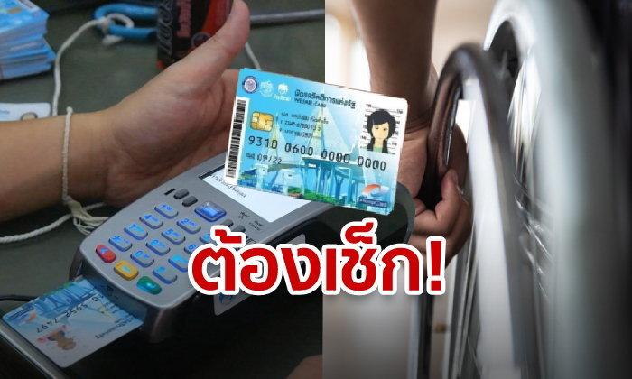 บัตรสวัสดิการแห่งรัฐ เงินเข้าเดือนสิงหาคมวันไหน เท่าไหร่บ้างต้องเช็กกันหน่อย