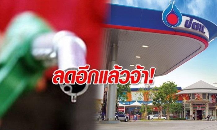 ราคาน้ำมันพรุ่งนี้ลดลงทุกชนิด 50 สตางค์ต่อลิตร อย่าลืมเติมน้ำมันก่อนออกไปทำงานนะ