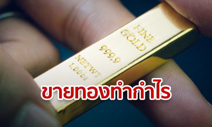 ราคาทองดันตัวสูงสุดในรอบ 6 ปี นักวิเคราะห์ชี้ตลาดทองสดใส-แข็งแกร่งได้ถึงปีหน้า