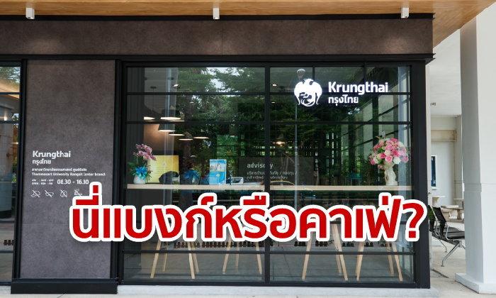แบงก์กรุงไทยสาขาใหม่ นึกว่าร้านกาแฟ! ชาวเน็ตต้องร้องว้าว มีที่นั่งทำงาน แถมฟรีไวไฟ