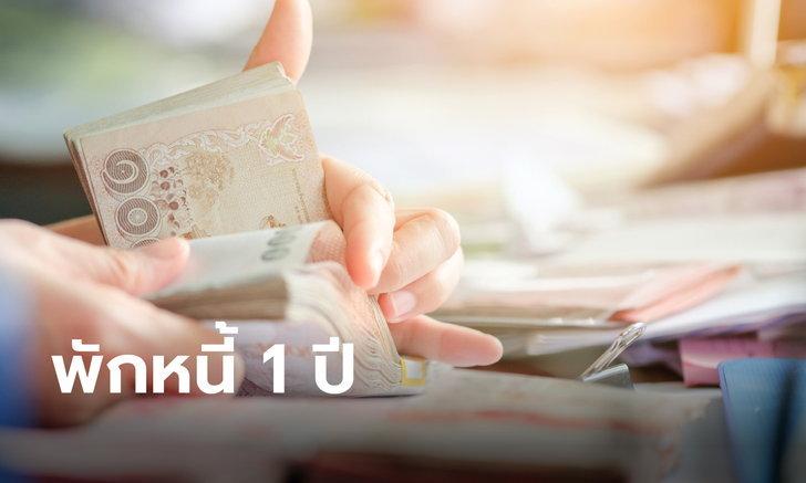 บัตรสวัสดิการแห่งรัฐ ร้องเฮ กยศ. ให้พักหนี้ 1 ปี พร้อมเพิ่มค่าครองชีพเงินให้ผู้กู้ 600 บาท