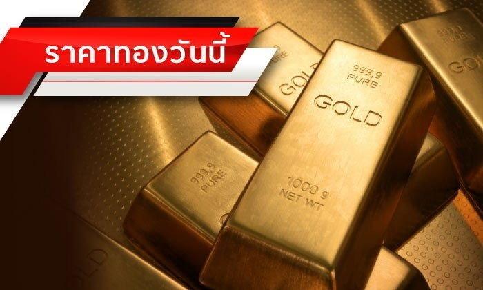 ราคาทองวันนี้คงที่ ทองรูปพรรณขายออกบาทละ 22,600 บาท