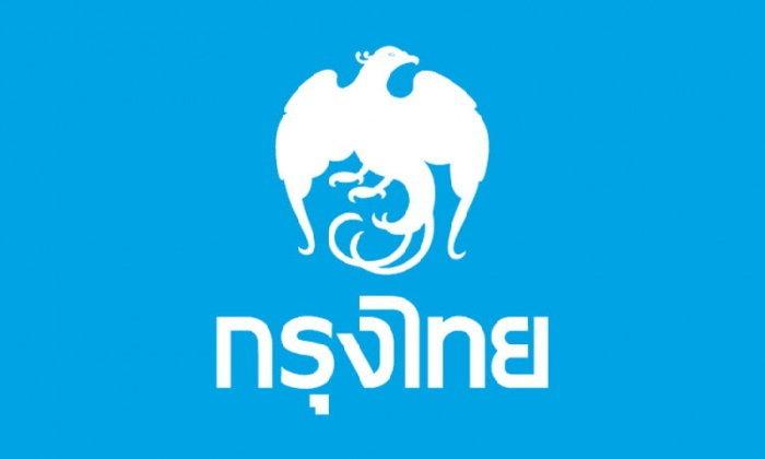 กรุงไทยพักชำระหนี้-ลดดอกเบี้ย ช่วยเหลือผู้ประสบภัยจากพายุโซนร้อน