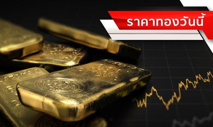 ราคาทองวันนี้ไม่เปลี่ยนแปลง ทองรูปพรรณขายออกบาทละ 22,150 บาท