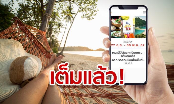 """ชิมช้อปใช้ลงทะเบียนวันแรก """"เต็ม 1 ล้านคน"""" กรุงไทยยันเว็บไม่ล่มเร่งแก้ระบบแล้ว"""