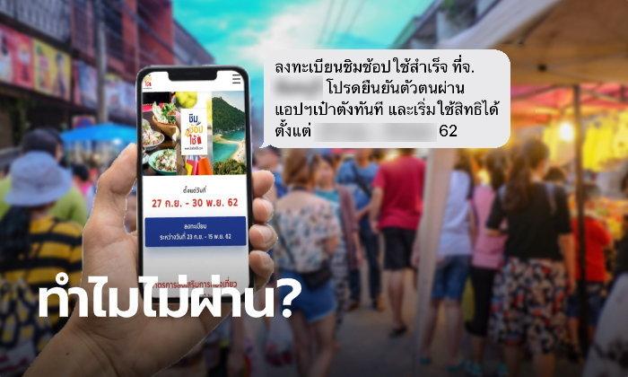 ลงทะเบียนชิมช้อปใช้แต่ไม่ได้ SMS ยืนยันสิทธิ์ เพราะอะไร?