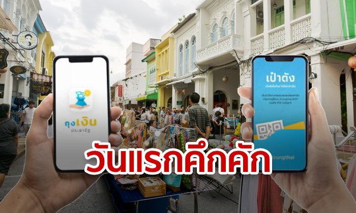 ธนาคารกรุงไทยเผย ชิมช้อปใช้ครึ่งวันแรกยอดใช้จ่ายเงินพุ่ง 1 ล้านบาท