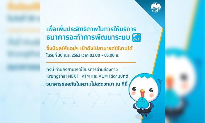 ธนาคารกรุงไทยเตรียมอัปเดตแอปฯ เป๋าตัง ช่วงตี 2 เริ่ม 30 ก.ย.62