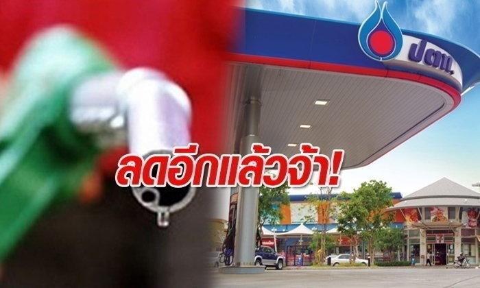 ราคาน้ำมันพรุ่งนี้ ลดลง 40 สตางค์ต่อลิตร ก่อนออกไปทำงานแวะปั๊มหน่อยนะ
