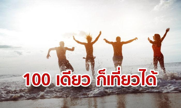 100 เดียวเที่ยวทั่วไทย แพ็กเกจเอาใจสายเที่ยวหวังหนุนเศรษฐกิจไทย