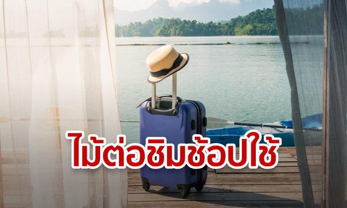 100 เดียวเที่ยวทั่วไทย–เที่ยววันธรรมดาราคาช็อกโลก รับช่วงต่อชิมช้อปใช้หนุนท่องเที่ยว