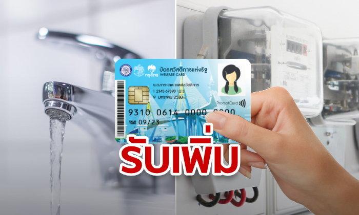 บัตรสวัสดิการแห่งรัฐเดือนตุลาคม แจกเงินเพียบ-ส่วนลดพรึ่บ!