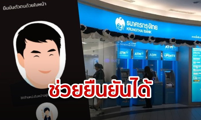 ชิมช้อปใช้ สแกนหน้ากี่ทีก็ไม่ผ่าน ให้ยืนยันตัวตนที่ธนาคารกรุงไทยได้เฉพาะ 5-6 ต.ค.นี้เท่านั้น