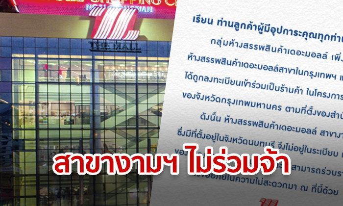 """ห้างเดอะมอลล์แจง """"สาขางามวงศ์วาน"""" ย่านนนทบุรี ไม่ได้ร่วมชิมช้อปใช้"""