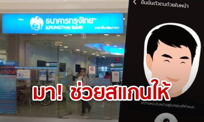 """ชิมช้อปใช้ ให้ """"กรุงไทย"""" ช่วยสแกนหน้ายืนยันตัวตนได้ 12-13 ต.ค.นี้ จะได้ 1,000 บาทไปเที่ยวไวขึ้น"""