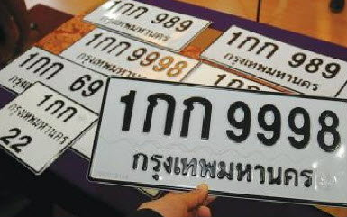 ดีเดย์ ต.ค.เริ่มป้ายทะเบียนใหม่ เลขนำอักษรใช้ได้ยัน 157 ปี