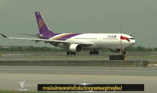 """""""การบินไทย""""ลดราคาตั๋วโดยสารรับมือวิกฤตศก.ยุโรป"""