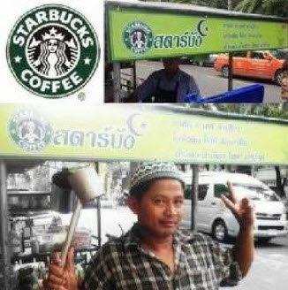 """เป็นเรื่อง! ร้านกาแฟระดับโลก """"สตาร์บัคส์"""" จี้รถกาแฟข้างถนน """"สตาร์บัง"""" เปลี่ยนโลโก้"""
