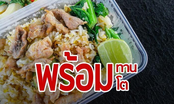 """สงกรานต์ไทยฮอตไม่เลิก! กระตุ้น """"อาหารพร้อมทาน"""" โกยเงินนักท่องเที่ยวแสนล้านบาท"""