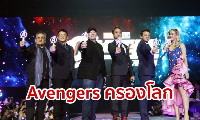 Avengers โกยเงินไม่แคร์ใคร! แค่ 3 ภาคฟาดเรียบทั้งโลก