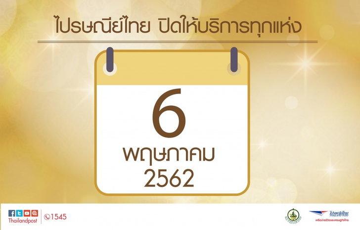 thaipost6