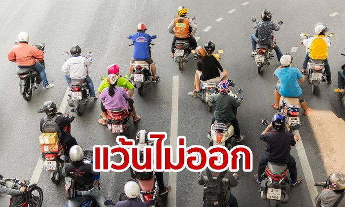 ขาแว้นสะอื้น! ครม. ไฟเขียวเก็บภาษีจักรยานยนต์ใหม่ คาดจ่าย 200-1,500 บาทต่อคัน เริ่มปีหน้า