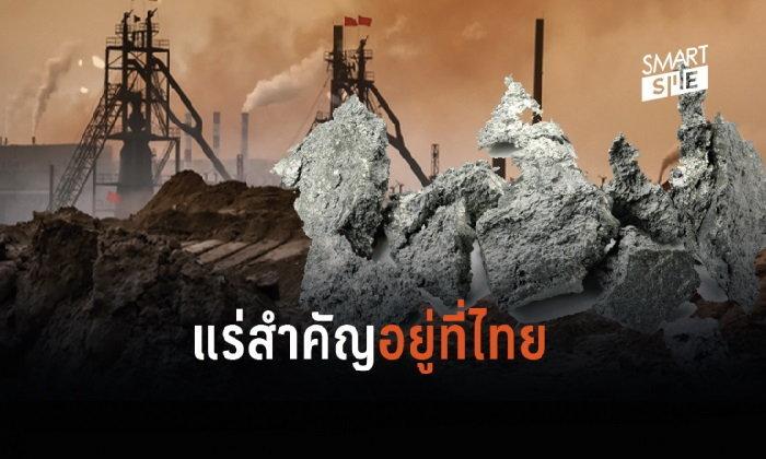 ไทยเป็นผู้ผลิต Rare Earth แร่หายากใช้ผลิตชิป-ชิ้นส่วนเทคโนโลยีระดับโลก