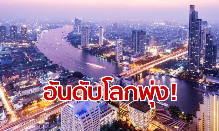 ลุงตู่เฮลั่น! ความสามารถแข่งขันไทยดีขึ้น 5 อันดับ สูงสุดรอบ 10 ปี