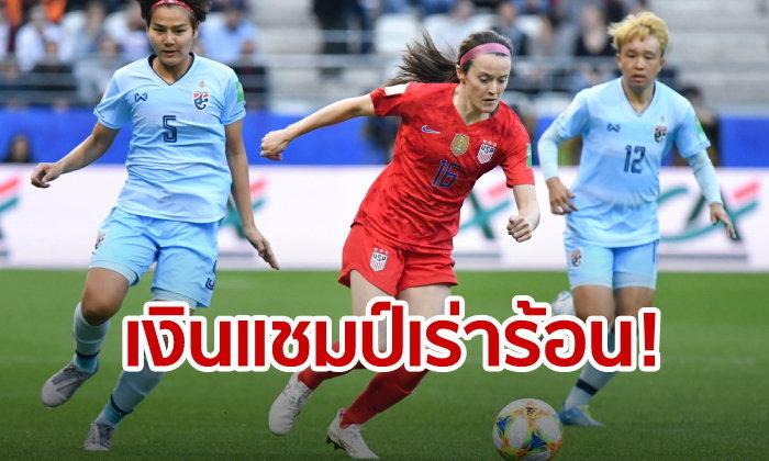 ฟุตบอลโลกหญิง เหวี่ยงแข้งทั้งทีฟาดเงินแชมป์เท่าไหร่? ทำไมใครๆ ถึงอยากชนะ