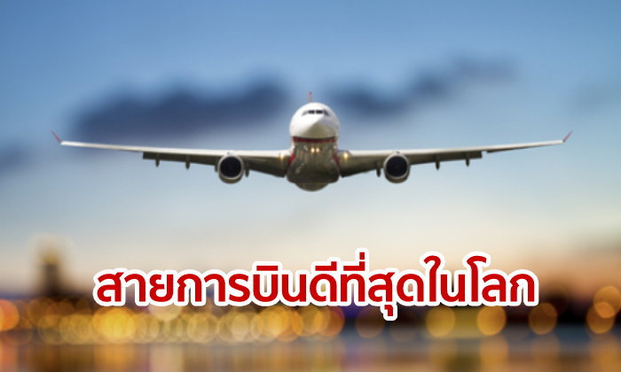 การบินไทยติด 1 ใน 10 ของสายการบินที่ดีที่สุดในโลกของปี 2019