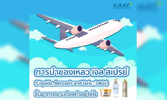 สำนักงานการบินพลเรือนแห่งประเทศไทย แจงเงื่อนไขนำของเหลวขึ้นเครื่องได้มีอะไรบ้าง?