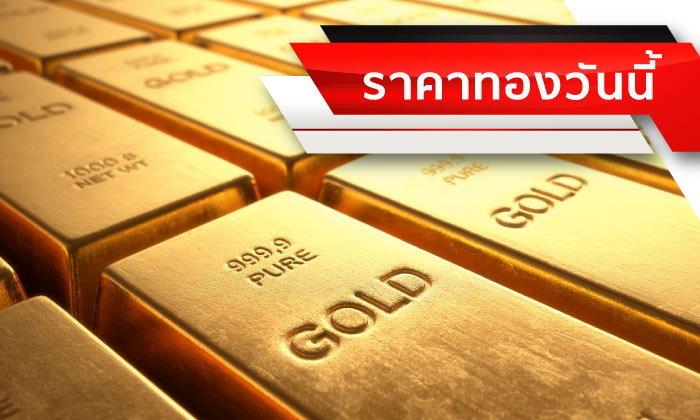 ราคาทองวันนี้คงที่ ทองรูปพรรณขายออกบาทละ 21,000 บาท