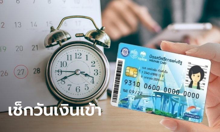 บัตรสวัสดิการแห่งรัฐ เดือนมกราคม เริ่มปีใหม่ทั้งทีได้สิทธิ์-เงินเพิ่มอะไรบ้าง