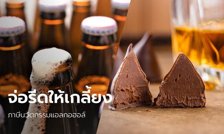 สรรพสามิตจ่อรีดภาษีนวัตกรรมแอลกอฮอล์ เบียร์ 0% - เหล้าอัดเม็ด – ช็อกโกแลตเหล้า โดนหมด!