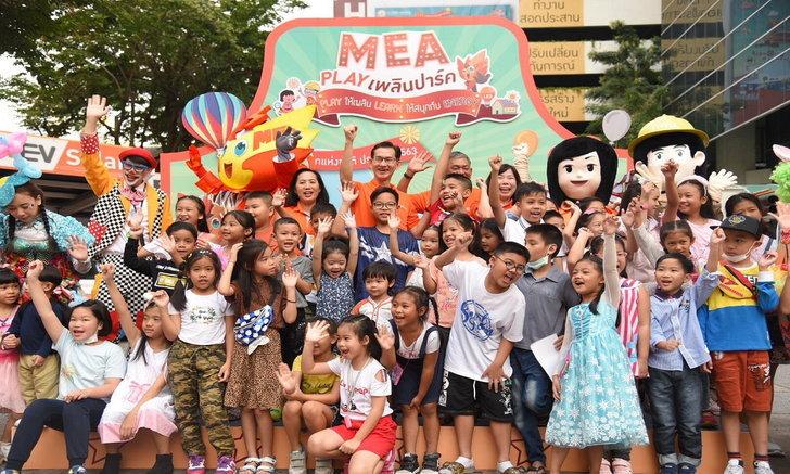 """MEA เปิดบ้านเป็นสวนสนุก ต้อนรับวันเด็กแห่งชาติ 63 """"MEA Play เพลินปาร์ค"""""""