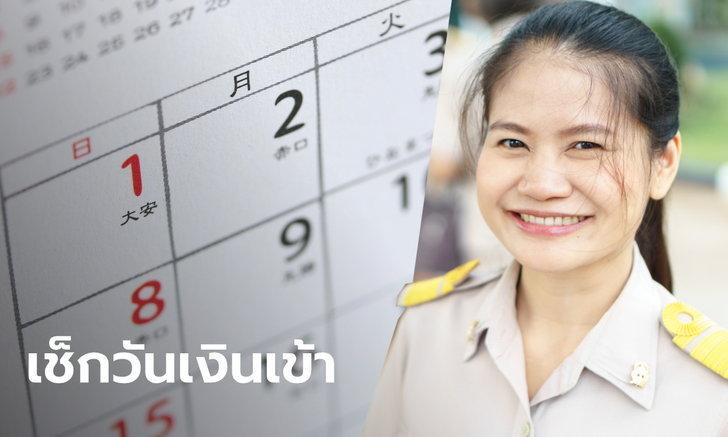 เช็กปฏิทินเงินเดือนข้าราชการ-เงินบำนาญ 2563 เข้าบัญชีวันที่เท่าไหร่กันบ้าง?