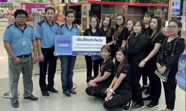 """เมืองไทยประกันภัย เพิ่มเงินนำจับโจรปล้นทองลพบุรีอีก """"แสนบาท"""" เยียวยาเหยื่อ สินไหมชดเชย"""