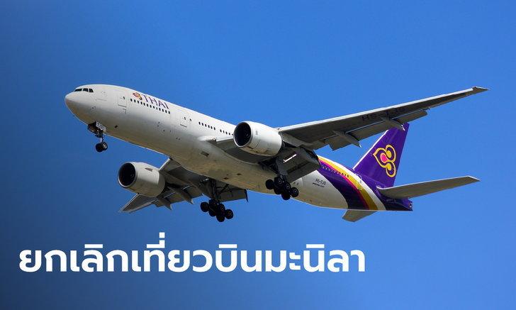 การบินไทยแจ้งยกเลิกเที่ยวบินกรุงเทพฯ-มะนิลา เหตุปะทุของภูเขาในฟิลิปปินส์