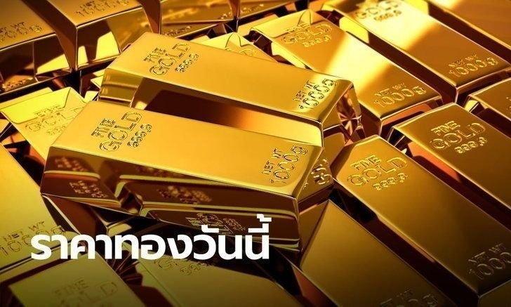ลงมาอีก! ราคาทองลดลง 50 บาท ทองรูปพรรณขายออกบาทละ 22,550 บาท