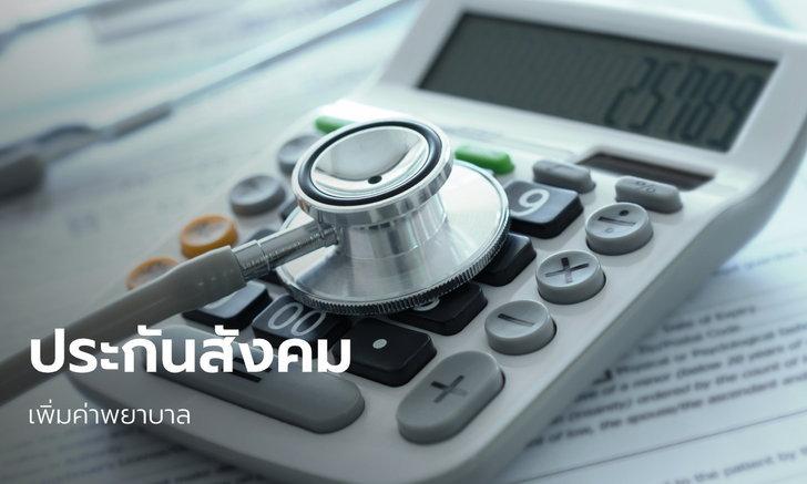 ประกันสังคม เพิ่มค่าบริการทางการแพทย์ปี 63 คนละ 3,959 บาทต่อปี