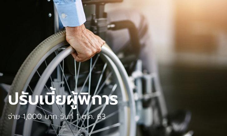 ปรับเบี้ยผู้พิการเป็น 1,000 บาทต่อคนต่อเดือน เริ่มจ่าย 1 ต.ค. 63