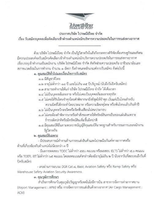 thaipost