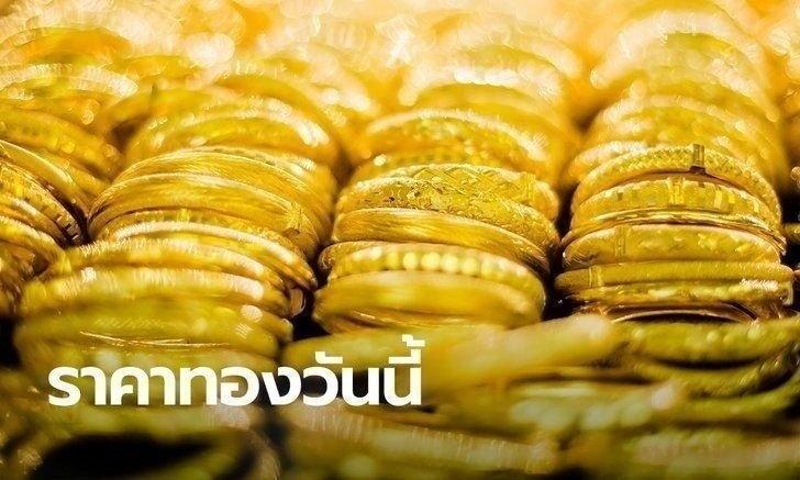เงียบ! ราคาทองวันนี้ไม่เปลี่ยนแปลง ทองรูปพรรณขายออกบาทละ 23,750 บาท ซื้อมั้ย