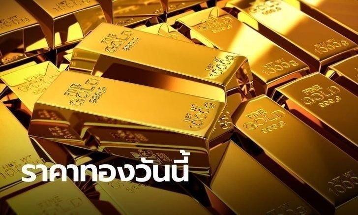 ราคาทองวันนี้ ลดลง 50 บาท ทองรูปพรรณขายออกบาทละ 23,650 บาท