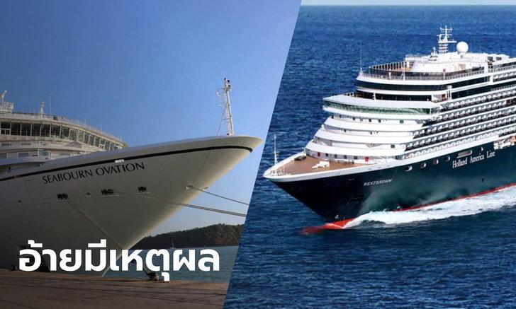 เรือสำราญ Seabourn Ovation เข้าเกณฑ์ไหนถึงได้เทียบท่า หลังไทยเทเรือ Westerdam